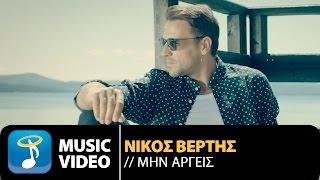 Nikos Vertis - Min Argeis (Official 4K Videoclip)