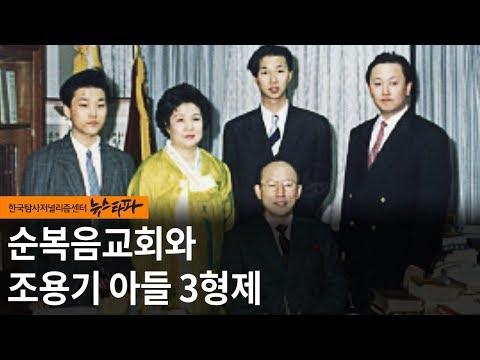 뉴스타파 - 순복음교회와 조용기 아들 3형제
