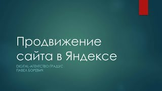 Продвижение сайта в Яндексе в ТОП-10: рабочие методы (Digital-агентство Градус)(, 2017-12-25T05:57:33.000Z)