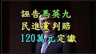 誣告 【馬英九】 民進黨判賠120萬元定讞 TREND64 最熱門新聞