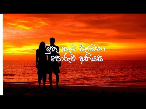 Muthu Keta Watena Karaoke (Without Voice) Track