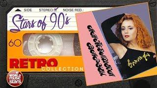Анжелика Варум ✮ Ля-ля-фа ✮ 1993 год ✮ Любимые Хиты 90х ✮ Ретро Коллекция ✮