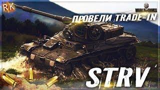 World of Tanks Провели TRADE-IN STRV M/42-57 alt a.2