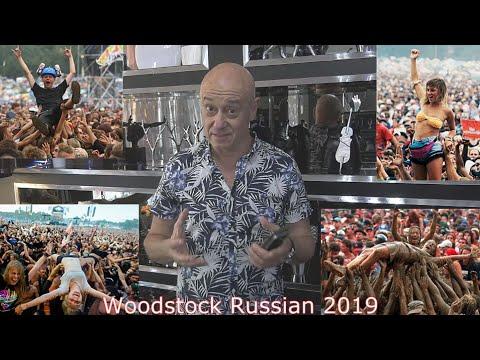 Woodstock Russian 2019