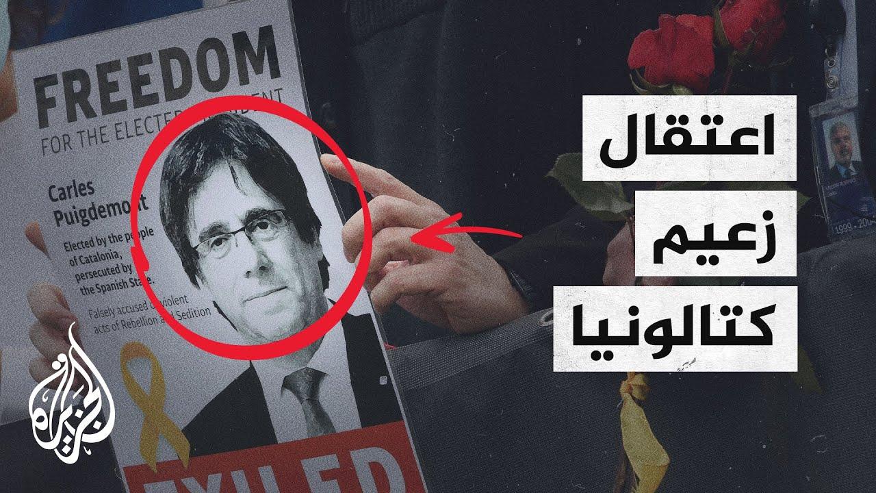 اعتقال زعيم كتالونيا في إيطاليا بناء على مذكرة توقيف بتهمة العصيان  - 04:55-2021 / 9 / 25