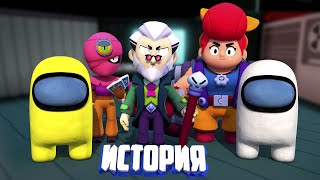 ИСТОРИЯ AMONG US В МИРЕ BRAWL STARS - 1 СЕРИЯ