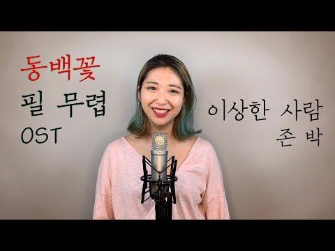 동백꽃 필 무렵 OST 존 박 John Park '이상한 사람 (Foolish Love)' - Covered By K:ANNA
