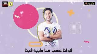 "مهرجان اربع حيطان فيلو ومسلم Mahragan Felo Ft Muslim ""Arba3 7etan"" official Music Video"