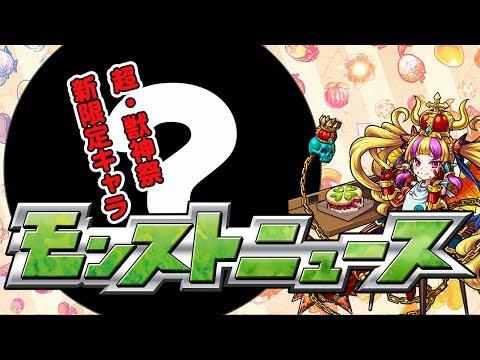 モンストニュース[6/23]超・獣神祭新限定キャラステータス紹介!モンストアニメ情報も!【モンスト公式】