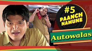 Types Of Autowaalas    Paanch Namune    Shemaroo Comedywalas