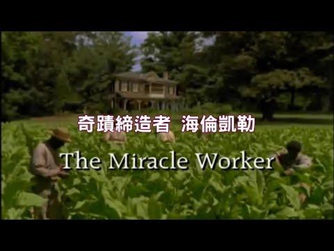 【中字】《The Miracle Worker》(2000 Ver.) 奇蹟締造者 海倫凱勒 (2000年電視電影版)