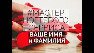 Видео визитка мастера ногтевого сервиса (маникюр и педикюр)