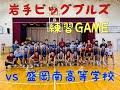 岩手ビッグブルズ 練習試合 vs盛岡南高等学校