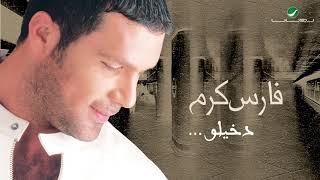 Fares Karam ... kharaza zarah | فارس كرم ... خرزه زرقا