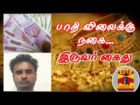 #Cheating #GoldJewels #Rajalakshmi பாதி விலைக்கு நகை...மோசடியில் ஈடுபட்ட இருவர் கைது | Cheating | Thanthi TV  Uploaded on 27/05/2019 :   Thanthi TV is a News Channel in Tamil Language, based in Chennai, catering to Tamil community spread around the world.  We are available on all DTH platforms in Indian Region. Our official web site is http://www.thanthitv.com/ and available as mobile applications in Play store and i Store.   The brand Thanthi has a rich tradition in Tamil community. Dina Thanthi is a reputed daily Tamil newspaper in Tamil society. Founded by S. P. Adithanar, a lawyer trained in Britain and practiced in Singapore, with its first edition from Madurai in 1942.  So catch all the live action @ Thanthi TV and write your views to feedback@dttv.in.  Catch us LIVE @ http://www.thanthitv.com/ Follow us on - Facebook @ https://www.facebook.com/ThanthiTV Follow us on - Twitter @ https://twitter.com/thanthitv