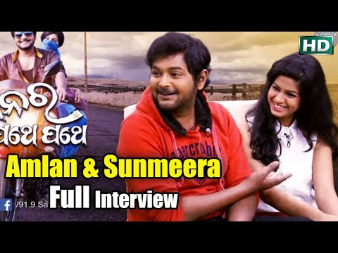 FUN WITH AMLAN & SUNMEERA | SAPANARA PATHE...