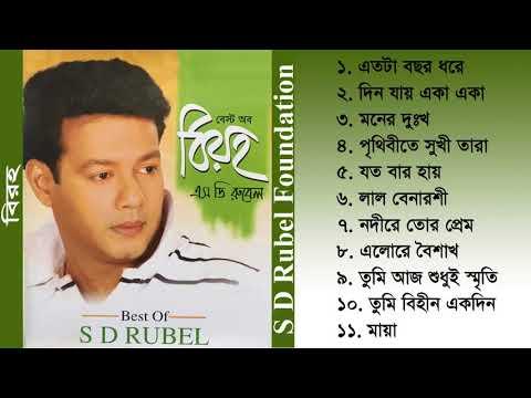 Biroho (বিরহ) || S D Rubel || Bangla Audio Album Song || SDRF
