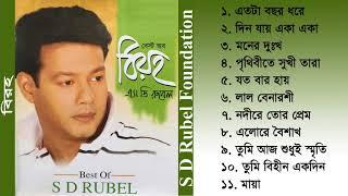 biroho-s-d-rubel-bangla-album-song-sdrf