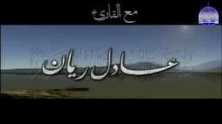ســــورة الكـــــهف 🌱 بصوت ندي يشرح الصدور  🌱 القارئ الشيخ / عـــادل ريـــان  ᴴᴰ