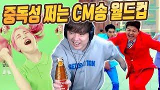 아..세뇌당한다! 중독성 강한 광고 CM송 월드컵 [풍월량]