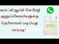 How To Read Whatsapp Message Without Blue Ticks video