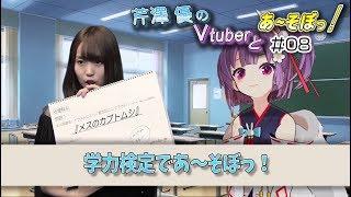 【芹澤優のVtuberとあ~そぼっ!#8】学力テスト!声優対Vtuber?!