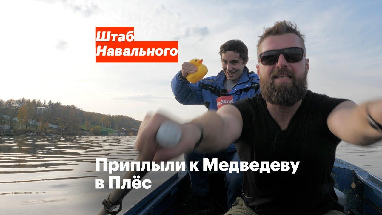 Приплыли к Медведеву в Плёс