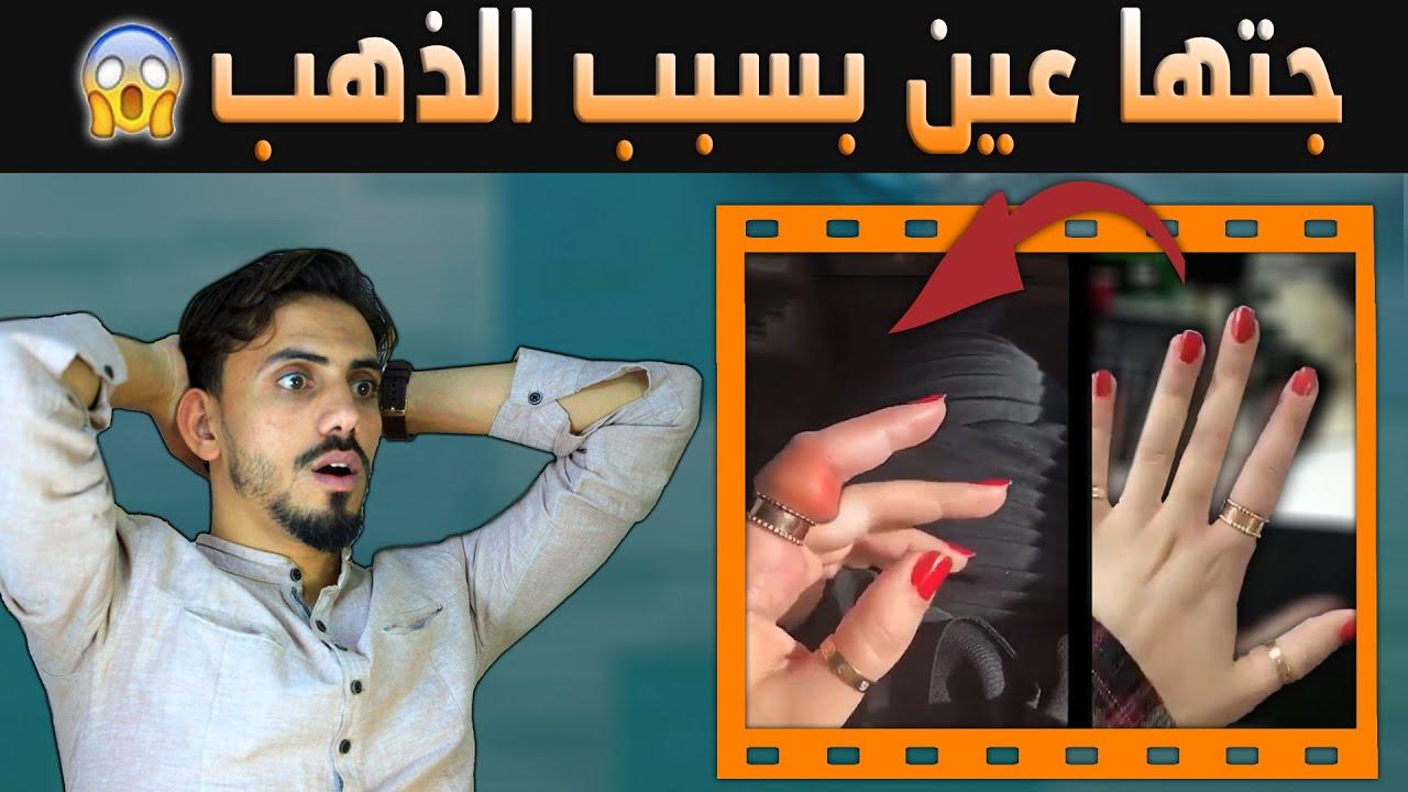 اكثر دوله عربيه عيونهم خبيثه وخطيره ..؟! 😱 | مقاطع مستحيل تصدقها عن العين والحسد 💔