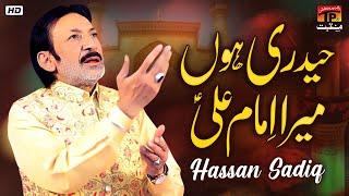 Haideri Hoon Mera Imam Ali   Hassan Sadiq   TP Manqabat