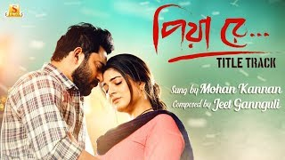 Piya Re Title Track by Mohan Kannan Mp3 Song Download