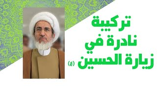 تركيبة نادرة في زيارة الحسين (ع) - الشيخ حبيب الكاظمي
