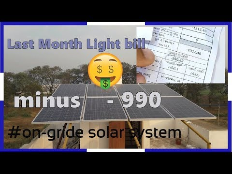 My light bill in minus | Rs. -990 | On-grid solar system