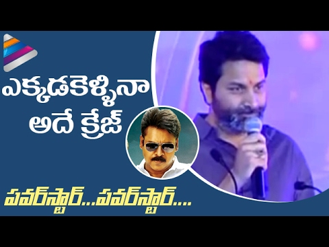 Thumbnail: Trivikram Latest Speech | Pawan Kalyan Craze | Amara Raja Batteries Foundation Day Celebration