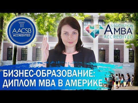 Бизнес-образование: диплом МВА