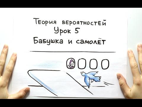 GetAClass - Бабушка и самолёт 5