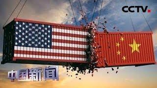 [中国新闻] 关注中美经贸摩擦 多项研究:美国加征关税损人害己 | CCTV中文国际