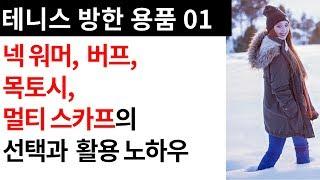 테니스 겨울 방한용품 01 넥 워머, 버프, 멀티 스카…