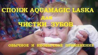 GREENWAY 19. Спонж AQUAmagic для чистки зубов, языка без зубной пасты и не только...