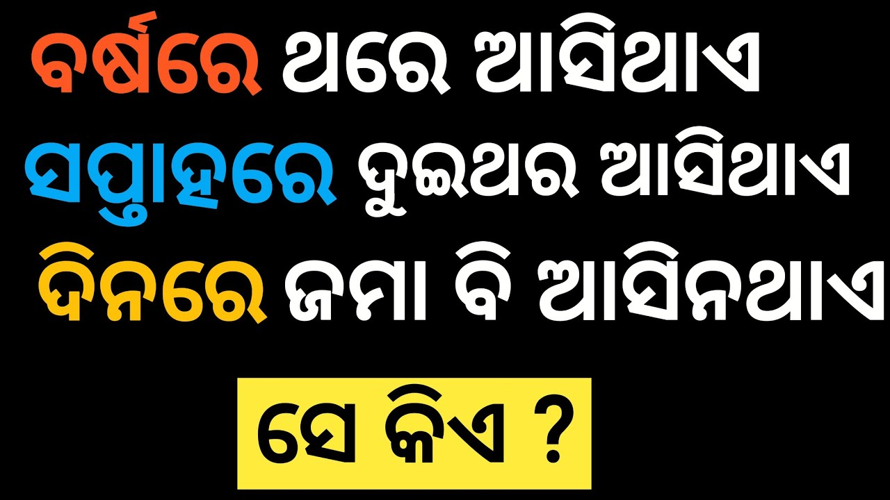 Odia dhaga dhamali part 31 || odia cleaver question with answer || ias interview question