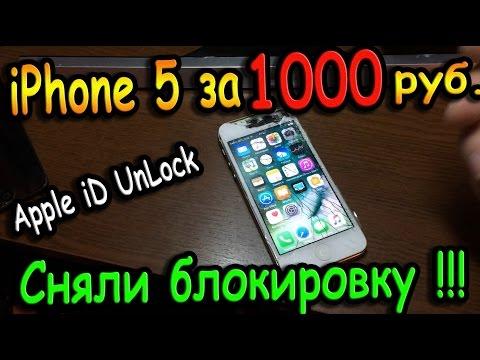 iPhone 5 на Avito за 1000 руб. / Сняли блокировку Apple id !!!  - Часть 2