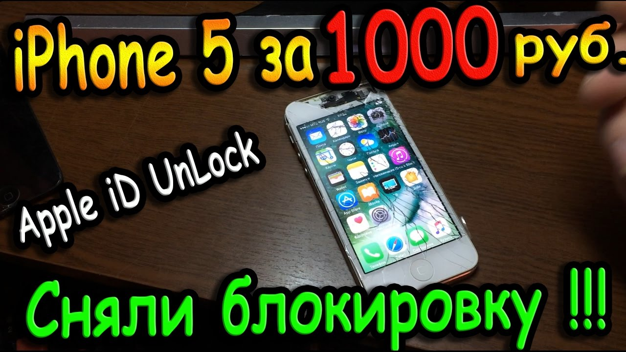 Оригинальный iPhone за 10 000 рублей!! - YouTube