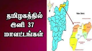 தமிழகத்தில் இனி 37  மாவட்டங்கள் |new districts in tamilnadu |vellore |ranipet thiruppattur