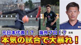 【サッカー】元日本代表、海外プロ選手とバチバチのガチ試合してみた!篇
