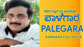 Paalegaara Kannada Full Movies