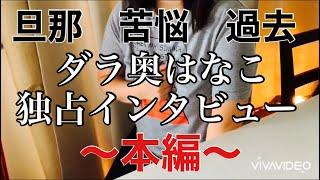 【本編】独占インタビュー【ダラ奥ダメ主婦団地妻】
