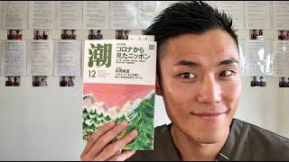 【告知】雑誌「潮」さんで掲載されています!!