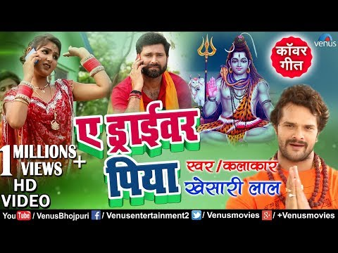Khesari Lal Yadav का New सुपरहिट Kanwar Video Song | A Driver Piya | Bhojpuri Bol Bam Song