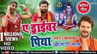 Khesari Lal Yadav का New सुपरहिट Kanwar Song A Driver Piya Bhojpuri Bol Bam Song
