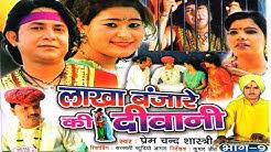 lakha banjara ki dewani || लाखा बंजारा की दीवानी || Singer prem chand sastri ||Trimurti Cassettes