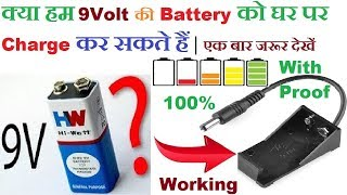 क्या हम 9 Volt की Battery को घर पर Charge कर सकते हैं | Can We Charge 9V Batteries at Home PROOF